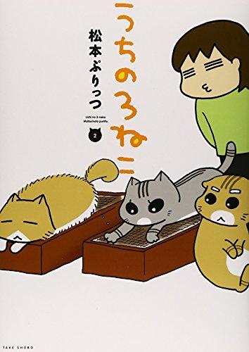 うちの3ねこ 2 (バンブーエッセイセレクション)