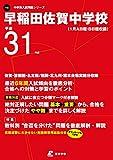 早稲田佐賀中学校 平成31年度用 【過去6年分収録】 (中学別入試問題シリーズY6)