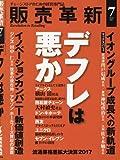 販売革新 2017年 07 月号 [雑誌] (■デフレは悪か)