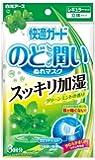 【まとめ買い】快適ガード のど潤いぬれマスク グリーンミントの香り レギュラーサイズ 3セット入 × 10個