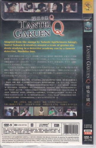 [Easy Package] 2006 Japanese Drama :  Tantei Gakuen Q  w/ English Subtitle