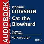 Cat the Blowhard [Russian Edition] | Vladimir Liovshin