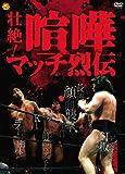 壮絶!喧嘩マッチ烈伝 DVD-BOX