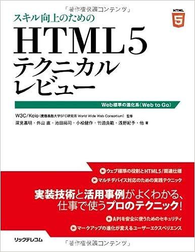スキル向上のためのHTML5テクニ...