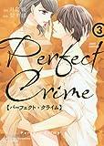 Perfect Crime(3) (ジュールコミックス)