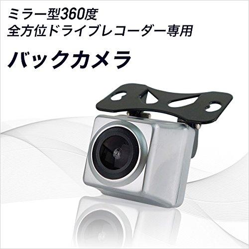 밀러형360도전 방위 드라이브 레코더 전용 백 카메라