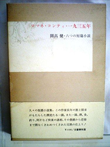 ロマネ・コンティ・一九三五年―開高健・六つの短篇小説
