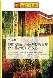 睜開左眼:一位基督教青年會工作者的自我反思: Bridge over Troubled Water:A Critical Perspective of Taipei YMCA's Social Movement (Chinese Edition)