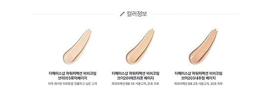 Kết quả hình ảnh cho BB cream Face it Power Perfection The Face Shop SPF37 PA++