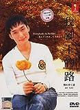 Boku to Kanojo to Kanojo no Ikiru Michi / The Way We Live (Japanese tv series w. English Sub, All region DVD Version) by Kusanagi Tsuyoshi