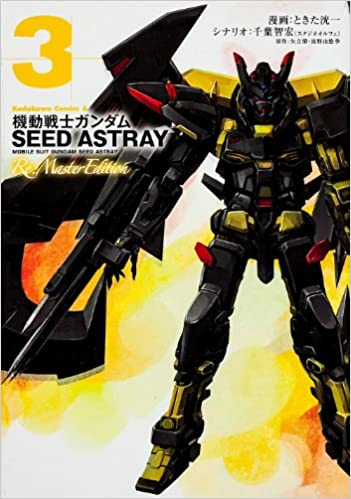 機動戦士ガンダムSEED ASTRAY ReMaster Edition ,3 (カドカワ