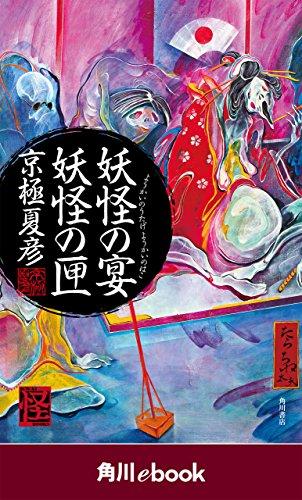 妖怪の宴 妖怪の匣 (角川ebook)