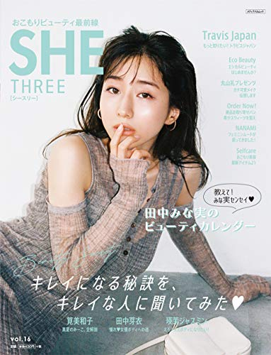 SHE THREE 最新号 表紙画像