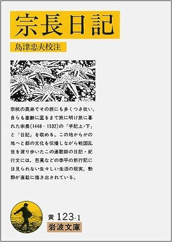 宗長日記 (岩波文庫) | 柴屋軒 ...