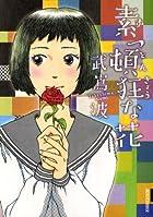 素っ頓狂な花 (IKKI COMIX)