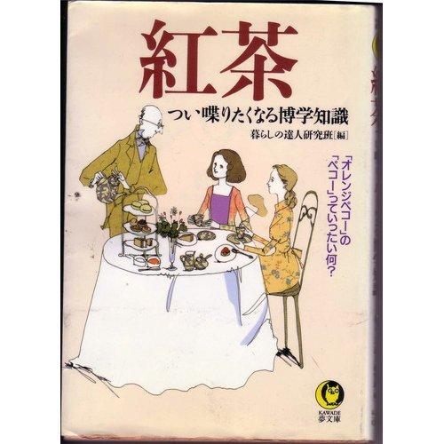 紅茶―つい喋りたくなる博学知識 (KAWADE夢文庫)