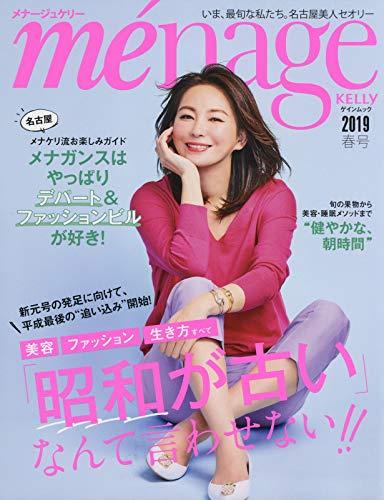 menage KELLY 最新号 表紙画像