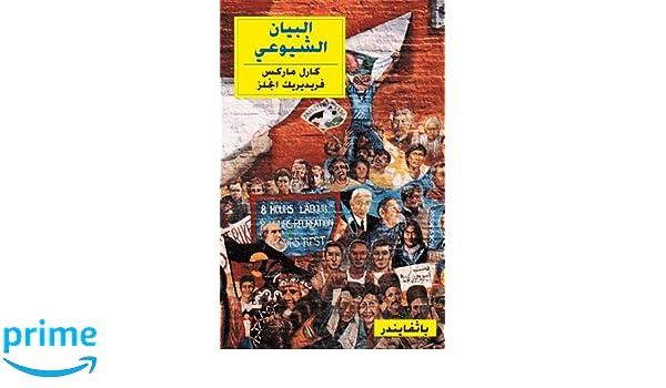 Manifesto Komunis Ebook