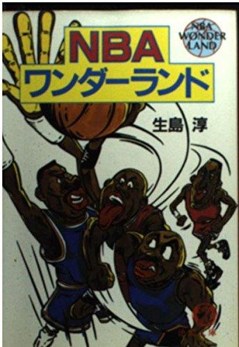 NBAワンダーランド (徳間文庫)