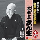 Kokontei Shinsho - Gonin Mawashi / Ohatsu Tokubee / Sokotsu Nagaya [Japan CD] KICH-2586