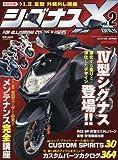 CYGNUS X ONLY(シグナスX オンリー)(2) (カススク125 2016年 03 月号 増刊)