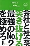 最強のNo.2 (U25 SURVIVAL MANUAL SERIES)