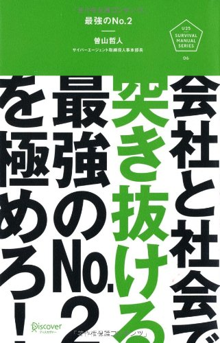 最強のNo.2 (U25 SURVIVAL MANUAL SERIES)