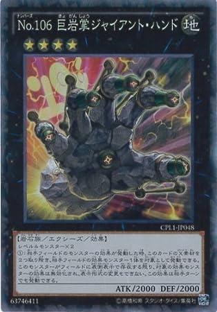 cartas de Yu-Gi-Oh CPL 1-JP048 CNo.106 enorme palma de la ...