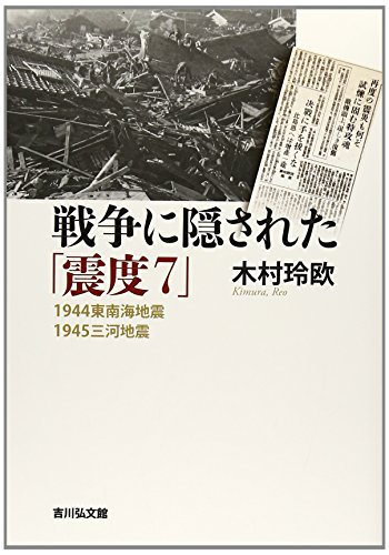 戦争に隠された「震度7」: 1944東南海地震・1945三河地震