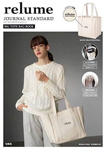 JOURNAL STANDARD relume TOTE BAG BOOK 画像 A