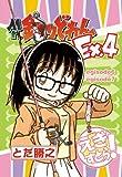 Mr.釣りどれんEx4(同人誌48p)