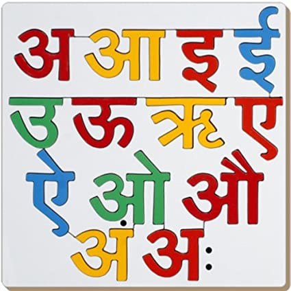 Buy Little Genius Jumbo Hindi Vowels Tray Multi Color Online At Low