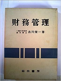 財務管理 (1963年) | 古川 栄一 ...