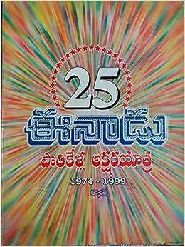 Amazon in: Buy 2 books of eenadu 25 years and cartoons Book