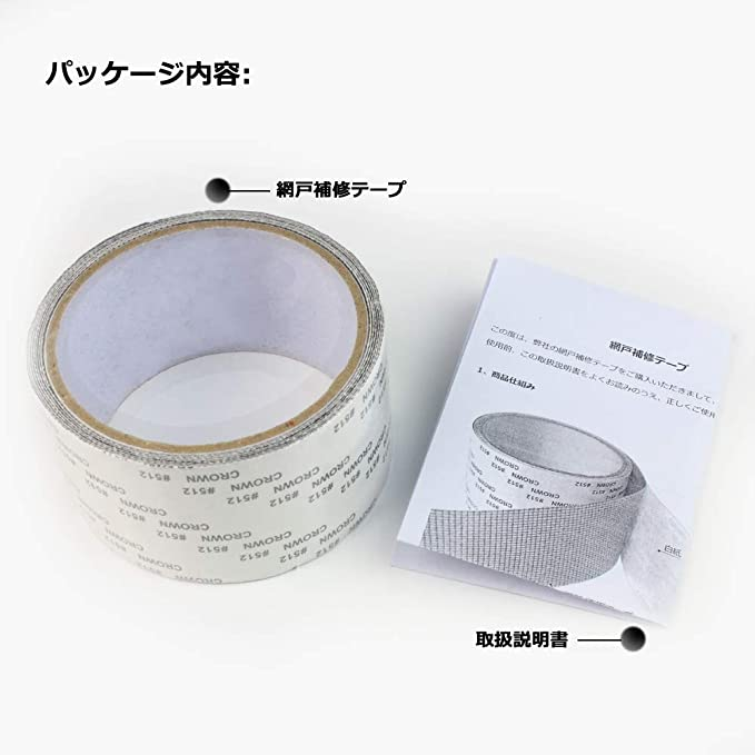 補修 テープ 網戸
