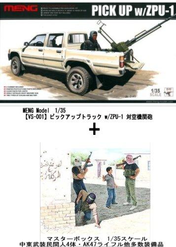 マスターボックス1/35 「中東武装民間人4体・AK47ライフル他多数装備品」+MENGモデル1/35 「ピックアップトラック w/ZUP-1 対空機関砲」セット