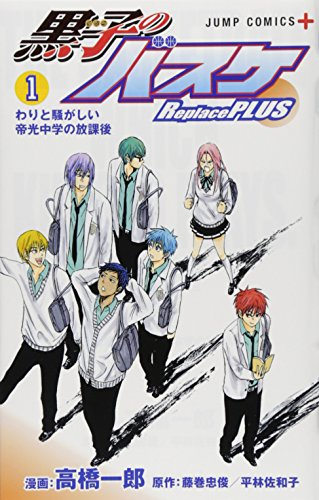 黒子のバスケ Replace PLUS 1 (ジャンプコミックス)