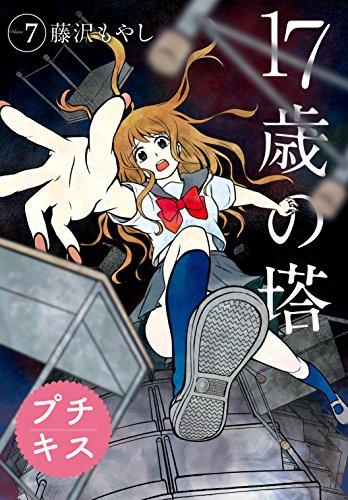 17歳の塔 プチキス(7) (Kissコミックス)