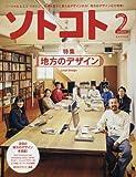 SOTOKOTO(ソトコト) 2017年 02 月号 [雑誌]