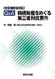 〔改正相続法対応〕Q&A相続財産をめぐる第三者対抗要件