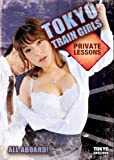 Tokyo Train Girls 1: Private Lessons