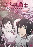 Knights Of Sidonia - Dai Kyuu Wakusei Seneki Vol.1 (DVD) [Japan DVD] KIBA-2199
