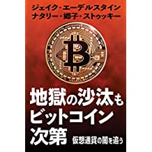 Pay the Devil in Bitcoin: The Creation of a Cryptocurrency and How Half a Billion Dollars of It Vanished from Japan (Kindle Single) (Japanese Edition)