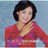 テレサ・テン 昭和の哀調を歌う BHST-123