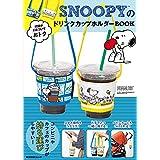 SNOOPY のドリンクカップホルダー BOOK