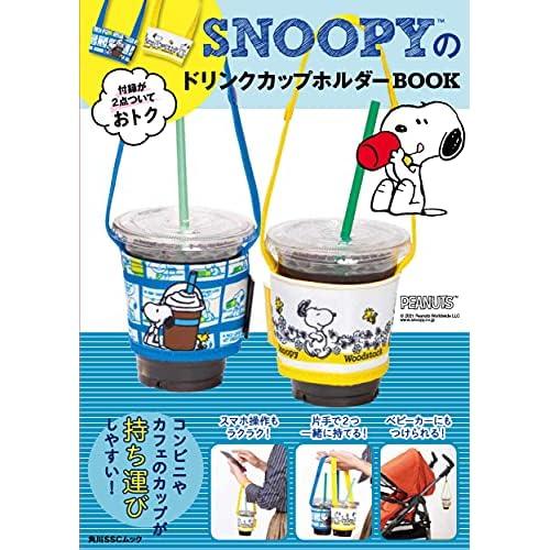 SNOOPY のドリンクカップホルダー BOOK 画像