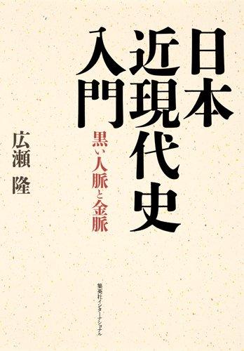 日本近現代史入門 黒い人脈と金脈