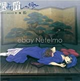New 0101 AI YORI AOSHI ENISHI OTOBAN MATSU SOUNDTRACK CD Song Music Anime