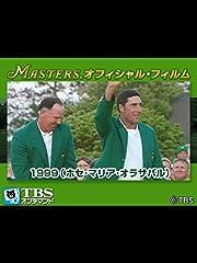 マスターズ・オフィシャル・フィルム1999