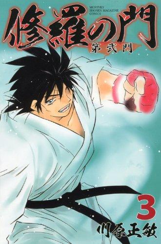 Shura No Mon: Dai Ni Mon [Japanese Edition] Vol.3